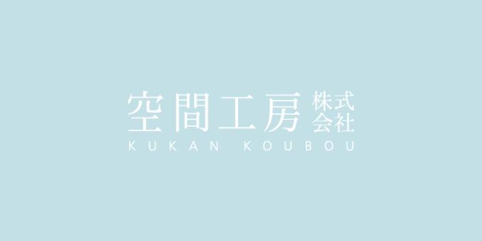 [再告知] OPEN HOUSE 5/25 土~6/2 日(須坂市)