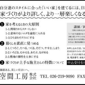 家づくり楽学ゼミ 2015.6.21(日)