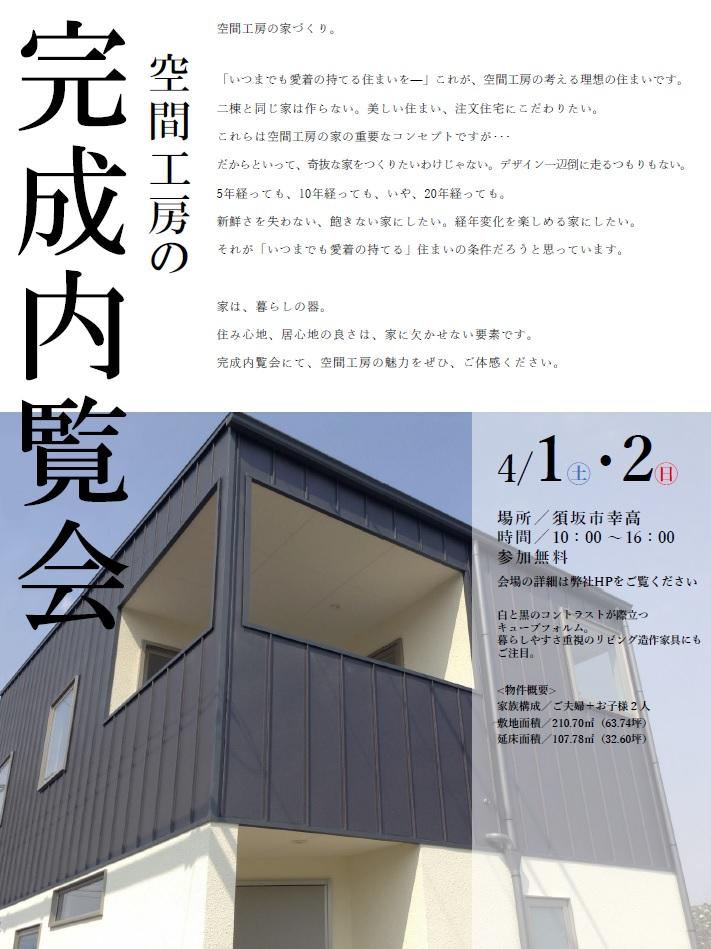 【完成内覧会】4/1㊏、4/2㊐(須坂市幸高)