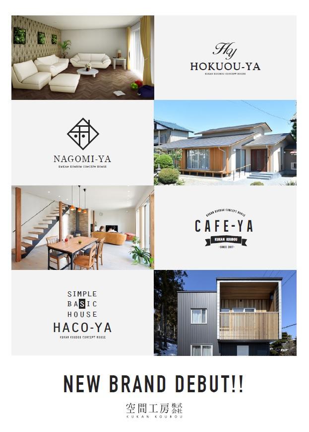 【新商品】New Brand Debut!