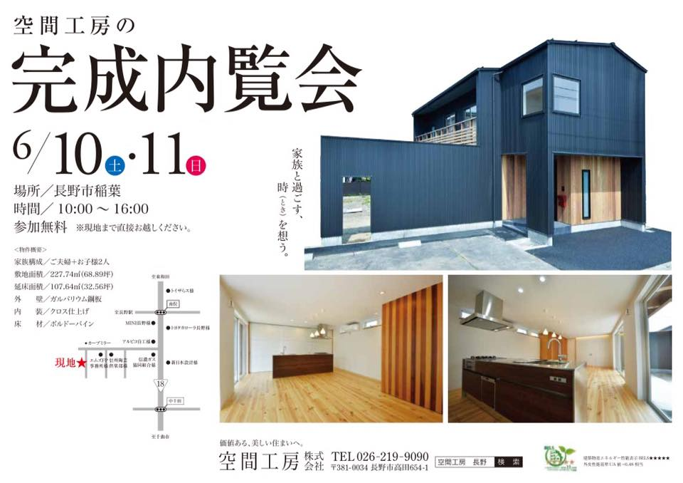 【完成内覧会】6/10㊏、6/11㊐ 長野市稲葉の家