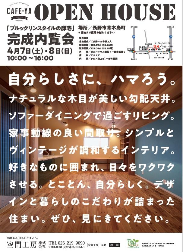 【完成内覧会】4/7土、4/8日(長野市青木島町大塚)