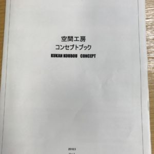 空間工房コンセプトブック Ver.1差し上げます!