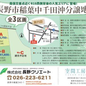 【土地分譲情報】長野市稲葉