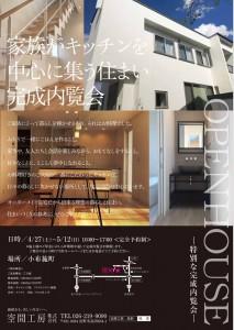 20190427渡辺邸完成内覧会