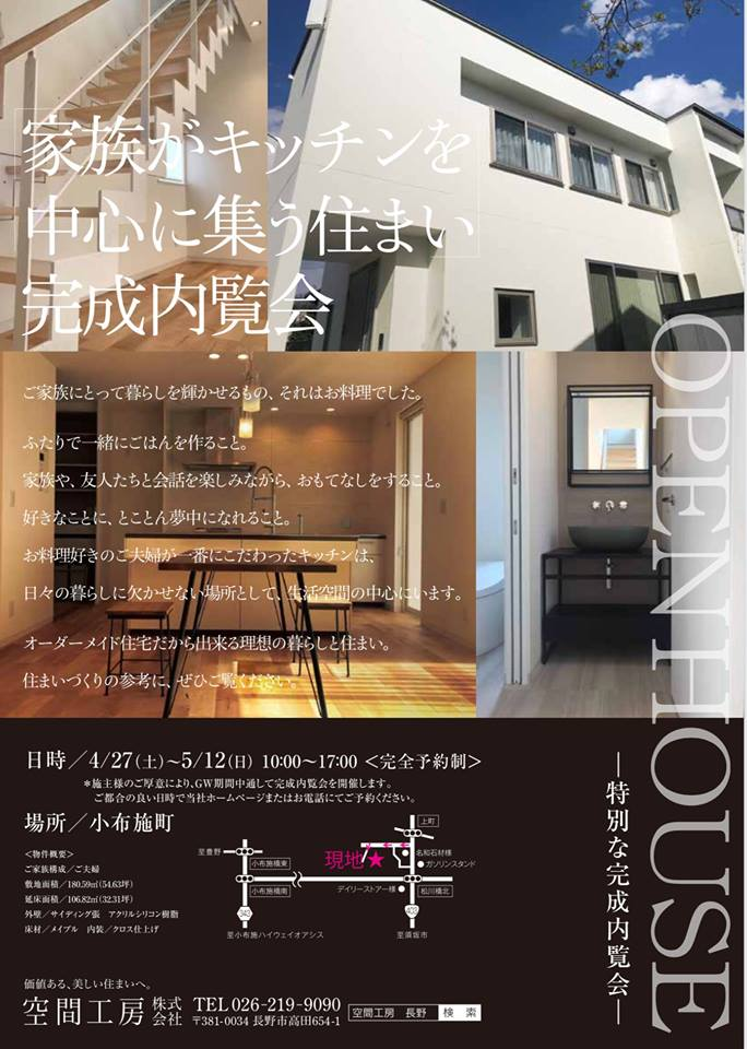 OPEN HOUSE 4/27土~5/12日(小布施町)
