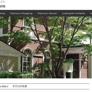 Japan Brand Collection ウェブ掲載