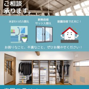 【空間工房リノベ】保有の空家活用・中古住宅購入+リノベ、をご検討の方へ