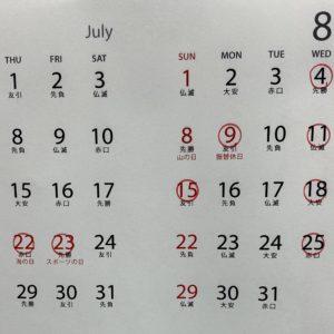 7月8月の営業日につきまして